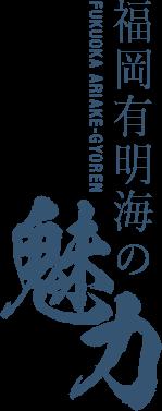 福岡有明海の魅力