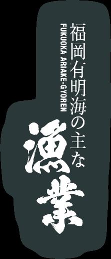 福岡有明海の主な漁業